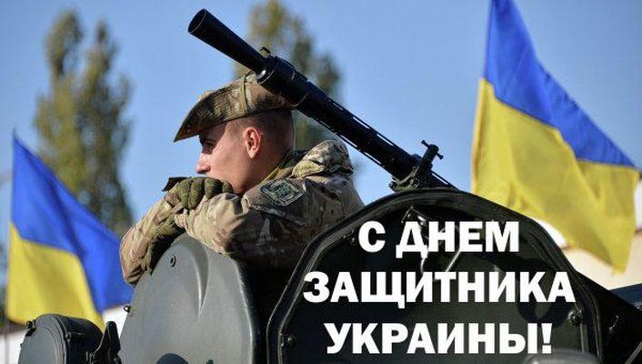 Женщиной воином, открытки с днем защитника украины 14